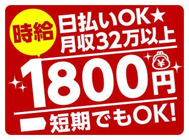 【高時給1800円START】 ⇒未経験からでも高収入GETの大チャンス♪ ☆日収1万4000円以上も♪ ☆月収32万円以上も稼げちゃう♪