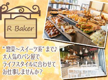 おいしいパンが盛りだくさん♪ 大人気商品から新作まで≪社割≫で購入出来ます◎ フリーターさん歓迎!