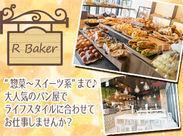 おいしいパンが盛りだくさん♪大人気商品から新作まで≪社割≫で購入出来ますよ◎