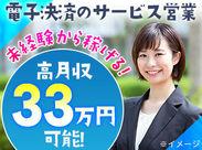 【月収33万円以上可!!】 イマ話題の「電子決済サービス」をお店にご案内♪