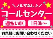 人気のオフィスワーク★コールセンター 天神駅すぐ近く&週払いOK!