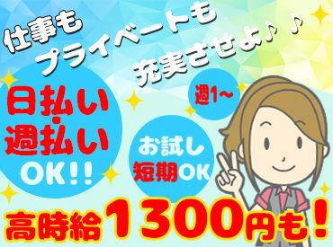 『MAX時給1500円★』 しかも日払い・週払いOK◎ 稼いだ分は即GETも! «楽しい×高時給»⇒充実間違いなし!