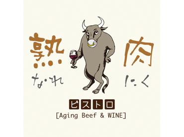 【熟成肉ビストロStaff】JR新宿駅 東南口から徒歩2分◆SNS映えも◎*贅沢なAgingビーフ×ワインを楽しむお店*落ち着いた雰囲気&客層⇒初めてでも安心!