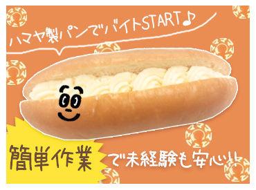 今回は<月・火・木・金>の募集! 1~2週間程度でマスターできる サンドイッチ作りのお仕事です♪