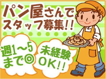 【 従業員限定!新作試食会 】 新作パンをいち早く試食できます♪ パン屋バイトならではの楽しみですね◎