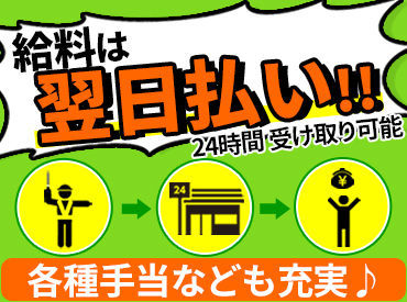 【施設警備】\官公庁で安定Work♪/★業界トップクラス★大満足!給与の高さが自慢!