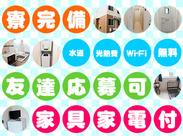 ≫光熱費0円の寮あり♪≪さらに!TV/エアコン/冷蔵庫/Wi-Fi付きで快適♪夢と両立しながら働くスタッフが多く在籍しています★