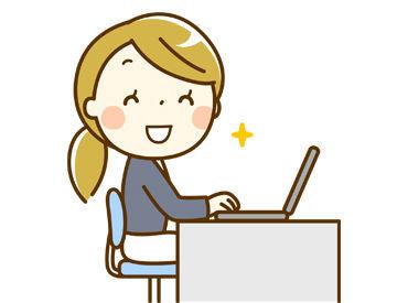 ExcelやWordの簡単なPC操作ができればOK! 未経験の方も丁寧に指導するので安心!! 経理経験者さんは優遇します◎