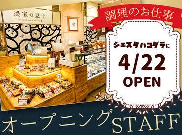 シエスタハコダテの増床オープンに伴い、函館に初登場★ 「お店の立ち上げに関わってみたい」…そんな方、大歓迎です◎