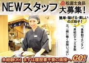 ★キッチン・ホール共に女性スタッフ多数活躍中★優しい社員さんがしっかりフォローしてくれて安心♪未経験の方も大歓迎!