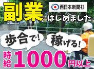 """☆〓 未経験OK!! 〓☆ 空いた時間にサクっと""""時給1000円以上""""で働きたい方にピッタリ!学生~シニアまで歓迎!"""