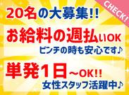 【ド短期1日~OKの軽作業スタッフ!】 時給900円からスタート★週払いOK♪
