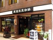 ≪尾道浪漫珈琲で味わう最高の時間と珈琲≫ 焙煎したてのコーヒーの香りが漂う、とっても居心地の良いお店です★