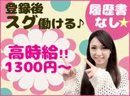 初めてでも、高時給1300円STARTでしっかり稼げる!!20~40代の女性スタッフが活躍中♪