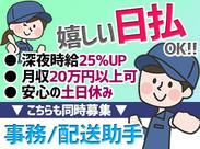 お給料が即GET可能な[日払い]が嬉しい☆月収20万円以上の高収入も可能♪学生・主婦(夫)・フリーター・中高年…みんな歓迎!