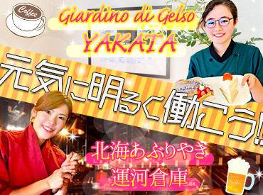 ▼北海道を代表する観光地小樽 ▼札幌のケーキ屋さん どちらで働きたいか、希望をお伝えください♪