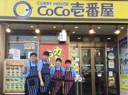 チェーン店と思えない、アットホームな雰囲気が漂う「CoCo壱番屋 岡山駅西口店」。居心地よく働いて頂けますよ♪