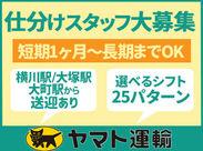 ★アストラム大塚・大町駅・JR横川駅送迎あり★ 難しいことはありません! まずはお気軽にご応募くださいね♪