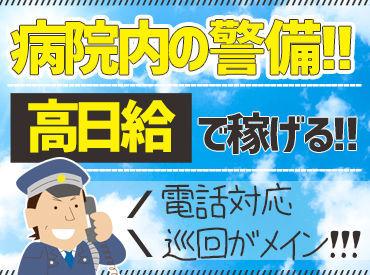 \中高年・シニアの方も大歓迎★/30~60代の男性スタッフ活躍中!!