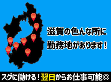 【製品の組立】\日勤専属でもしっかり稼げる!/滋賀県甲賀市の工場での小型ポンプの組立作業!未経験スタート大歓迎!!