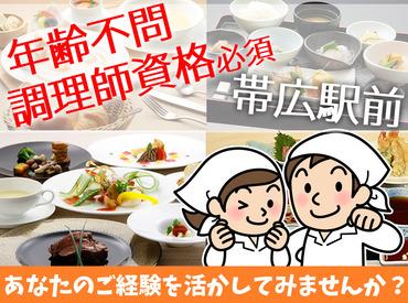 【ホテル内レストラン調理師】1日最低4時間~★あなたの味が、ホテルの味に十勝の味になります…♪Wワークや扶養範囲内もOK◎<調理師免許>が活かせる◎