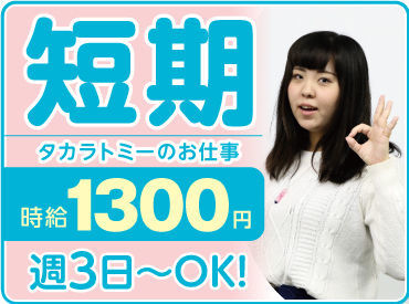 ★ ☆ 短期 ☆ ★ タカラトミーのお仕事 < 時給1300円 > <週3日~OK!>