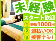 誰でもチャレンジしやすい簡単ベッドメイク♪時給1000円でしっかり稼いでお小遣いUPしましょう★