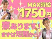 □■アルバイトでも入居OKの寮有 エアコン・TV・バス・トイレ完備!東京へ行くにも立地良し◎仕事もお家もどっちもGET!