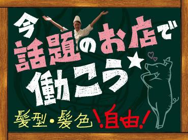 話題の東京トンテキ新規OPEN(^^)v 一緒に新しいお店を作ってくれる仲間を大募集します!!