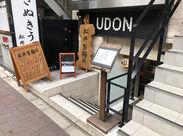 目印は、『UDON』の看板!★オープニング募集&大量募集だから、同期もたくさんで安心です♪<バイトデビューも大歓迎!>