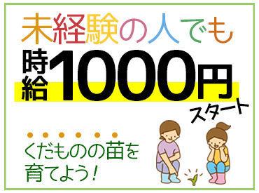 \研修中でも時給1000円~!/ 週3日~早朝・夜間もなく、家庭と両立しやすい♪ 気分転換にもなるレアバイトです◎
