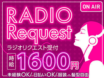 今人気のラジオの受付コールStaff♪最大の魅力はズバリ高時給★11月からの勤務OK!