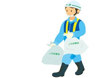 【ゴミ収集STAFF】◆20~60代男性活躍中◆遅くても16時半までの勤務◎⇒プライベートの時間しっかり確保!時間を有意義に使えて\日給1万円GET/