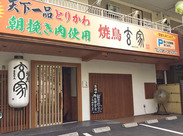 熊本県立大学の図書館から徒歩3分!! 高校生から主婦(夫)さんまでどなたでも大歓迎! 未経験の方も活躍できます◎