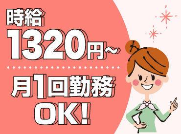 時給は1320円~♪ 研修サポート充実♪ 夜勤で30万円稼いでいる方もいます★ 資格をお持ちの方には 年2回賞与あり!!