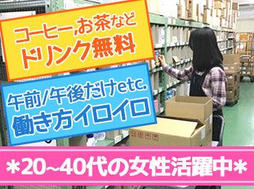 普段の生活で馴染みのあるコスメ・雑貨を取り扱います! 「…コレ新商品じゃない?!」 ワクワク感も味わえるお仕事です♪*