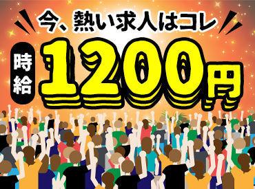 ガッツリ稼げるお仕事です!!月収25万円以上!!状況に応じて短時間の場合もあります!!