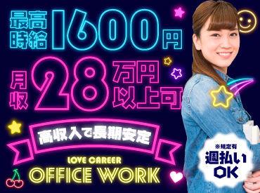 ◆◇MAX時給1600円◇◆ 週払いOKだから、金欠の心配ナシ◎ これから来る春休みも安心♪ 大人気WORKで稼いじゃおう!