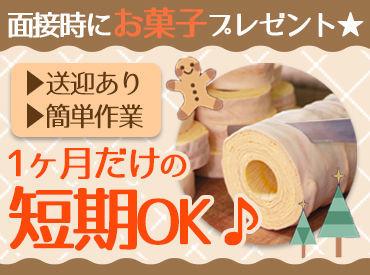 あの有名なユーハイムのバウムクーヘン★★ お菓子作りに携わってみませんか??