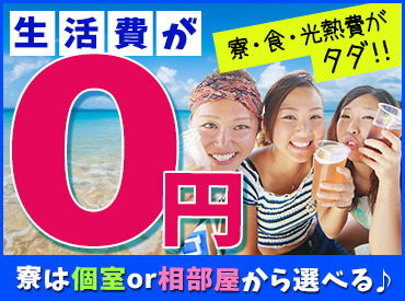 【リゾートSTAFF】\リゾートバイトって知ってる?/海・離島・温泉・高原…旅行気分で稼げる♪普通のバイトじゃありえない出会いが待ってる!!?