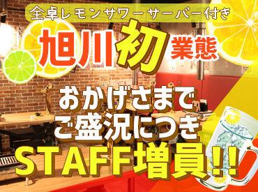 """旭川初""""全卓サワーサーバー完備"""" 7月31日にオープンしたばかりの新店舗★ みんなで一緒に旭川を盛り上げていきましょう♪"""
