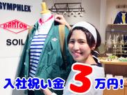 未経験の方大歓迎!(^^)b 洋服好きの方必見!優しい先輩達がアナタをサポート♪今なら採用決まれば計3万円get!
