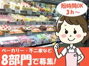 不二家、デリカ(惣菜)など、8部門で大募集◎スーパー内で使える従業員割引もオトクです!