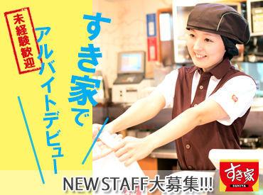 【すき家STAFF】≪大人気!≫すき家バイト@関西国際空港♪昼間は学校・夢活動!なんて方にピッタリ◎世界各国のお客様がご来店されます*゚+