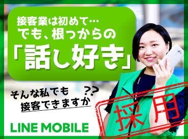 【LINE MOBILEのご案内】未経験から接客のプロへ!「プロフェッショナル」としてお手本になる先輩が多数。しかもその多くが未経験からスタート!