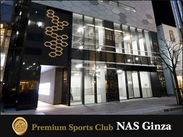 <Premium Sport Club NAS Ginza> 最高の環境で最上級のおもてなしを身につけませんか?