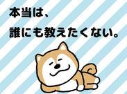 ≪今だけ!≫ 人気のレアバイト★ 待機時間は自由時間!? 勉強してても本を読んでてもスマホ見ててもOK!