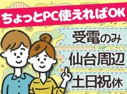 ≪引っ越しに関する受付業務スタッフ≫ 仙台駅近辺なので、遠方の方にもオススメ◎ 「人と話すのがスキ」そんなきっかけでもOK♪