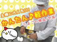 ≪味付のカラ付ゆで卵の検品・包装≫ どなたでも活躍できるカンタン軽作業です! 勤務前の職場見学も大歓迎◎