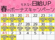 3・4月は繁忙期につき特別手当支給 日勤は最大1万円、夜勤は最大1万2000円!詳しくは上記カレンダーを見てね♪